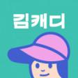 kimcaddie 김캐디